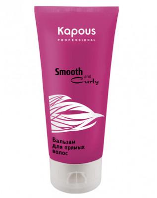 Бальзам для прямых волос Kapous Smooth and Curly 200мл: фото